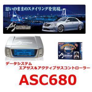 Datasystem データシステム 品番:ASC680 エアサス&アクティブサスコントローラー 本体|autocenter