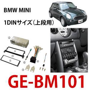 カナテクス(Kanatechs)品番:GE-BM101 BMWミニ カーナビ/オーディオ取付キット/カナック企画|autocenter