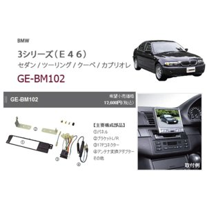カナテクス(Kanatechs)  品番:GE−BM102 BMW3シリーズ(E46)カーAV取付キット/カナック企画|autocenter