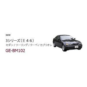 カナテクス(Kanatechs)  品番:GE−BM102 BMW3シリーズ(E46)カーAV取付キット/カナック企画|autocenter|03