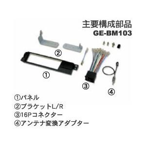 カナテクス(Kanatechs) 品番:GE−BM103 BMW3シリーズ(E46) カーナビ/オーディオ取付キット/カナック企画|autocenter