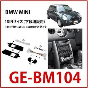 カナテクス(KANATECHS) 品番:GE-BM104 BMWミニ カーAV取付キット (下段増設用オプション)/カナック企画|autocenter