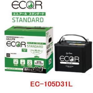 ECT-105D31L GSユアサ 充電制御車用 バッテリー  ECO.R(エコ アール) /GS YUASA/エコカー|autocenter