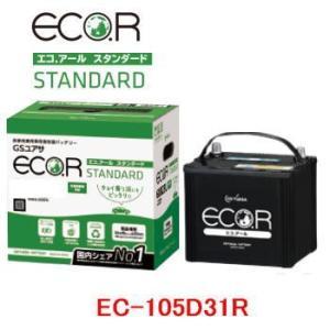 ECT-105D31R GSユアサ 充電制御車用 バッテリー  ECO.R(エコ アール) /GS YUASA/エコカー|autocenter