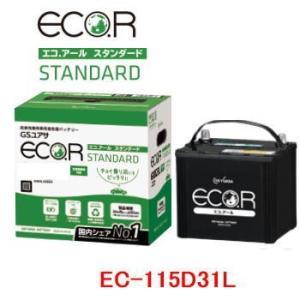 ECT-115D31L GSユアサ 充電制御車用 バッテリー  ECO.R(エコ アール) /GS YUASA/エコカー|autocenter
