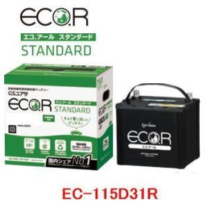 ECT-115D31R GSユアサ 充電制御車用 バッテリー  ECO.R(エコ アール) /GS YUASA/エコカー|autocenter