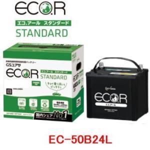 EC-50B24L GSユアサ 充電制御車用 バッテリー ECO.R STANDARD(エコ アールスタンダード) /GS YUASA/エコカー|autocenter