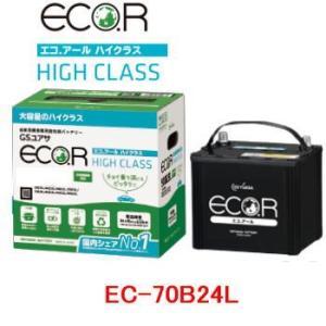 ECT-60B24L GSユアサ 充電制御車用 バッテリー  ECO.R(エコ アール) /GS YUASA/エコカー|autocenter
