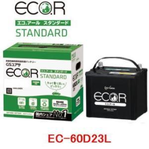 ECT-60D23L GSユアサ 充電制御車用 バッテリー  ECO.R(エコ アール) /GS YUASA/エコカー|autocenter