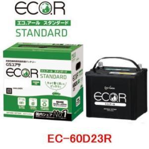 ECT-60D23R GSユアサ 充電制御車用 バッテリー  ECO.R(エコ アール) /GS YUASA/エコカー|autocenter