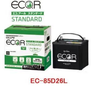ECT-85D26L GSユアサ 充電制御車用 バッテリー  ECO.R(エコ アール) /GS YUASA/エコカー|autocenter