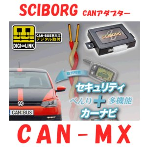 SCIBORG 品番:CAN-MX サイボーグ CAN-BUSアダプター|autocenter