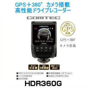 コムテック HDR360G  2.4インチフルカラーTFT液晶 GPS+360°カメラ搭載 高性能ドライブレコーダー|autocenter