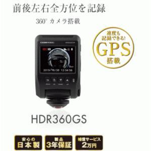コムテック HDR360GS  2.4インチフルカラーTFT液晶 GPS+360°カメラ搭載 高性能ドライブレコーダー autocenter