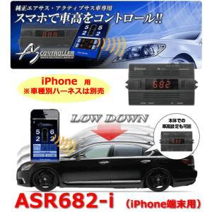 Datasystem(データシステム) 品番: ASR682-i (iPhone端末用) エアサス&アクティブサスコントローラー|autocenter