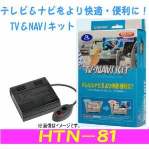 データシステム テレビナビキット 品番:HTN−81   Datasystem TV-NAVI KIT ホンダ