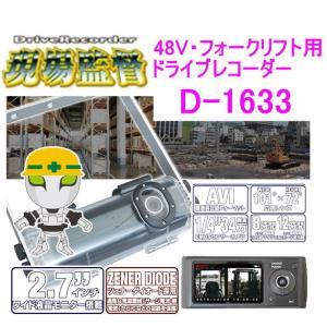 48V フォークリフト用ドライブレコーダー D-1633 前後2カメラ 2.7インチワイド液晶モニター ドラレコ 現場監督 作業現場 デルタ autocenter