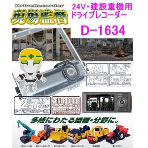 24V 建設重機用ドライブレコーダー D-1634 前後2カメラ 2.7インチワイド液晶モニター ドラレコ GPS機能 現場監督 autocenter