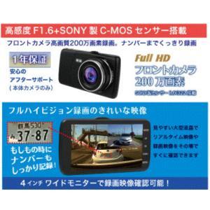 欠品中 ワーテックス ドライブレコーダー DVR-2CAM-R 前後2カメラ Gセンサー搭載 駐車監視機能 LED信号機対応 4インチ液晶 日本製/1年保証 autocenter 02