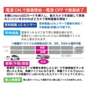 欠品中 ワーテックス ドライブレコーダー DVR-2CAM-R 前後2カメラ Gセンサー搭載 駐車監視機能 LED信号機対応 4インチ液晶 日本製/1年保証 autocenter 03