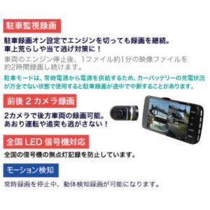 欠品中 ワーテックス ドライブレコーダー DVR-2CAM-R 前後2カメラ Gセンサー搭載 駐車監視機能 LED信号機対応 4インチ液晶 日本製/1年保証 autocenter 04