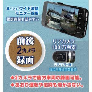 欠品中 ワーテックス ドライブレコーダー DVR-2CAM-R 前後2カメラ Gセンサー搭載 駐車監視機能 LED信号機対応 4インチ液晶 日本製/1年保証 autocenter 05