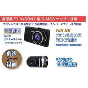 欠品中 ワーテックス ドライブレコーダー DVR-2CAM-R 前後2カメラ Gセンサー搭載 駐車監視機能 LED信号機対応 4インチ液晶 日本製/1年保証 autocenter 06