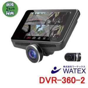 ワーテックス ドライブレコーダー DVR-360-2 360°カメラ Gセンサー搭載 駐車監視機能 LED信号機対応 4.5インチ液晶 WATEX|autocenter
