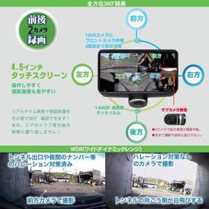 欠品中/9月下- ワーテックス ドライブレコーダー DVR-360-2 360°カメラ Gセンサー搭載 駐車監視機能 LED信号機対応 4.5インチ液晶 WATEX|autocenter|02