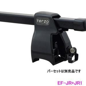 TERZO EF25 (EF−JR+JR1) フットセット ベースキャリア |autocenter