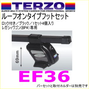 TERZO EF36 ベースキャリア フットセット レガシィワゴン(BP系)専用ステーセット|autocenter