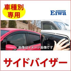 サイドバイザー D59-1 ミラ・ココア L675/685S 栄和産業/ドアバイザー/自動車/受注生産|autocenter
