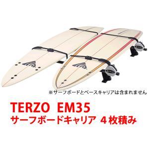 TERZO EM35 サーフボード積載用キャリアベルト(ショート・ロングボード最大4枚まで積載可能)|autocenter