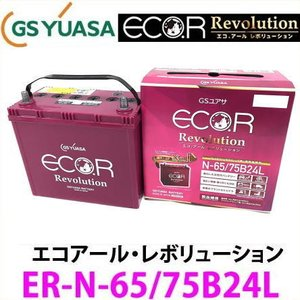 ER-N-65/75B24L GSユアサ ジーエス・ユアサ バッテリー エコアールレボリューション ロングライフ アイドリングストップ対応|autocenter