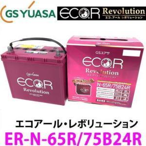 ER-N-65R/75B24R GSユアサ ジーエス・ユアサ バッテリー エコアールレボリューション ロングライフ アイドリングストップ対応|autocenter