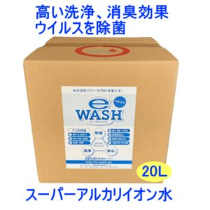 アルカリイオン水 E-WASH イーウォッシュ 20リットルボックス autocenter