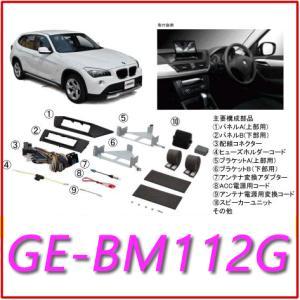 カナテクス(Kanatechs) 品番:GE-BM112G BMW  X1 カーナビ/オーディオ取付キット/カナック企画|autocenter