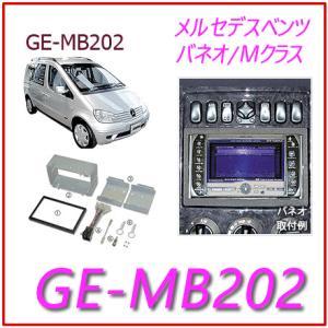 カナテクス(kanatechs) 品番:GE-MB202 メルセデスベンツ バネオ(W414)/Mクラス(W163)/カーAV取付キット/カナック企画|autocenter