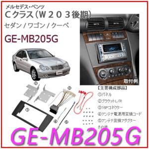 カナテクス(Kanatechs) 品番:GE-MB205G メルセデスベンツ Cクラス(W203後期) カーナビ/オーディオ取付キット/カナック企画|autocenter