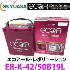 ER-K-42/50B19L GSユアサ ジーエス・ユアサ バッテリー エコアールレボリューション ロングライフ アイドリングストップ対応|autocenter