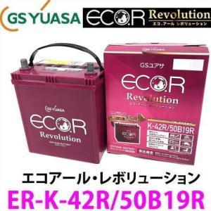 ER-K-42R/50B19R GSユアサ ジーエス・ユアサ バッテリー エコアールレボリューション ロングライフ アイドリングストップ対応|autocenter