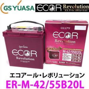 ER-M-42/55B20L GSユアサ ジーエス・ユアサ バッテリー エコアールレボリューション ロングライフ アイドリングストップ対応|autocenter