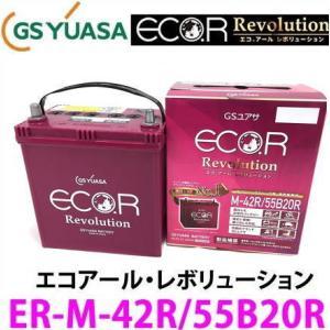 ER-M-42R/55B20R GSユアサ ジーエス・ユアサ バッテリー エコアールレボリューション ロングライフ アイドリングストップ対応|autocenter