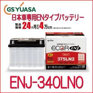 GSユアサ ENJ-340LN0  /ECO.R ENJ 日本車専用ENタイプバッテリー YUASA エコアール|autocenter