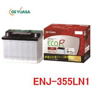 GSユアサ ENJ-355LN1  /ECO.R ENJ 日本車専用ENタイプバッテリー YUASA エコアール|autocenter