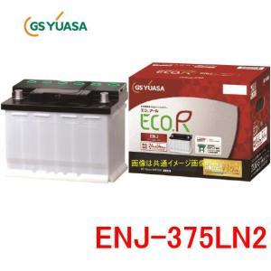 GSユアサ ENJ-375LN2 / ECO.R ENJ 日本車専用ENタイプバッテリー YUASA エコアール|autocenter