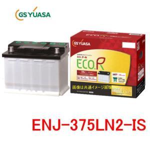 GSユアサ ENJ-375LN2-IS / ECO.R ENJ 日本車専用ENタイプバッテリー YUASA エコアール|autocenter