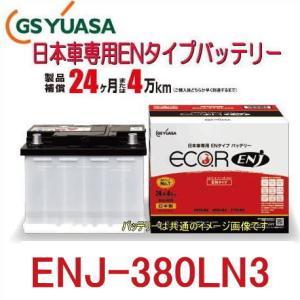 GSユアサ ENJ-380LN3 / ECO.R ENJ 日本車専用 ENタイプバッテリー YUASA エコアール|autocenter