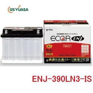 GSユアサ ENJ-390LN3-IS / ECO.R ENJ 日本車専用ENタイプバッテリー YUASA エコアール|autocenter