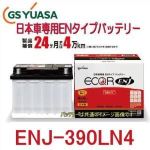 GSユアサ ENJ-390LN4 / ECO.R ENJ 日本車専用ENタイプバッテリー YUASA エコアール|autocenter